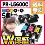 いいね  得Q便 NEC PR-L5600C 黒2個の5個セット  BK 2 C M Y  大容量 互換トナーカートリッジ MultiWriter 5600C 5650C 5650F 対応