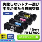 プリンター本体保証付き! PRL5700C NEC 互換トナーカートリッジ PR-L5700C 4色セット(対応機種:NEC MultiWriter 5700 / 5750C) 即納!製品永久保証!