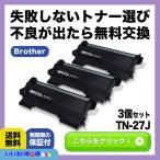 プリンター本体保証付 TN27J ブラザー(brother) 互換トナーカートリッジ TN-27J 3個セット(対応機種:HL-2240D HL-2270DW DCP-7060D DCP-7065DN  MFC-7460DN)