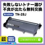 プリンター本体保証付き!TN28J ブラザー brother TN-28J 互換トナーカートリッジ 永久保証