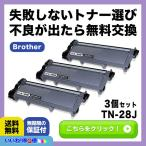 プリンター本体保証付き!TN28J ブラザー brother TN-28J 3個セット 互換トナーカートリッジ 永久保証