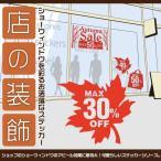 店舗用 セールステッカー 50×55cm 1枚 紅葉タイプMAX30%OFF割引 看板 ガラスウィンドウ ディスプレイ 店舗POPシール 窓用 ウォールステッカー