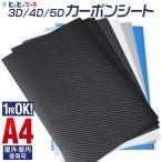3D カーボンシート 全10色 1枚から購入OK A4サイズ 約21cm×約30cm カーボンシール カーラッピングシート 車 バイク カスタム バブルフリー加工