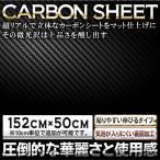 3D カーボンシート ブラック 幅152cm×高さ50cm カッティングステッカー カーボンシール カーラッピングシート カーボンフィルム 車 バイク