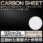 カーボンシート 3D 152cm×200cm 2m  カーボンシール  立体構造 ブラック 黒 ホワイト 白 カーラッピングフィルム  カッティングステッカーカーラッピングシート