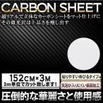 152cm×300cm(3m)カーボンシート 3D立体構造 ブラック カーラッピングフィルム  カッティングシート カーボンシール カーラッピングシート カーボンフィルム
