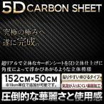 5D カーボンシート 幅152cm×高さ50cm ブラック カーラッピングフィルム カーボンフィルム 車 バイク 気泡が入りにくバブルフリー加工