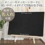 """名入れ無料 ブラックボード メニュー看板 黒板 メニュー表 ウェディングウェルカムボード パーティ案内店名も""""menu""""などのメッセージも名入れ無料"""