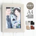 Yahoo!とことこマーチA4サイズ 210×297mm ポスターフレーム パネル  ウェルカムボード 結婚式 ウェディングにも ブライダル 和 木 ウッド調フレーム 似顔絵の額縁にも