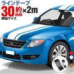 30mm 3cm ×2m 2メートル ストライプ ライン テープ カット済カッティングステッカー サイドデカール ストライプ ブラック 黒   ホワイト 白  ゴールド 金