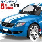 50mm 5cm ×1mストライプ ライン テープ カット済カッティングステッカー サイドデカール ストライプ ブラック 黒   ホワイト 白  ゴールド 金  シルバー 銀