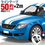 50mm 5cm ×2mストライプ ライン テープ カット済カッティングステッカー サイドデカール ストライプ ブラック 黒   ホワイト 白  ゴールド 金  シルバー 銀