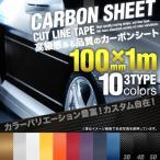 カーボンシート 100mm 10cm ×1m 1メートル ストライプ ラインステッカー テープ カッティングステッカー サイドデカール ストライプ ラインテープ  ブラック 黒