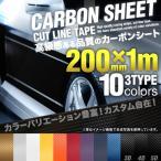 カーボンシート 200mm 20cm ×1m 1メートル ストライプ ラインステッカー テープ カッティングステッカー サイドデカール ストライプ ラインテープ  ブラック 黒