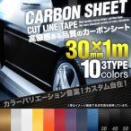 カーボンシート 30mm 3cm ×1m 1メートル ストライプ ラインステッカー テープ カッティングステッカー サイドデカール ストライプ ラインテープ  ブラック 黒