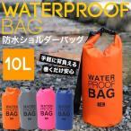 防水バッグ 10L 防水カバン 鞄 大容量 防水ケース ウォータープルーフ リュックサック バックパック ショルダーバック ビーチバッグ