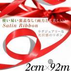 訳あり 送料無料光沢 両面サテンリボン 表裏なし レッド 赤 92mロール巻 20mm幅2cm 業務用 裏表なし 赤 手芸 材料 ヘアリボン ラッピング 誕生日