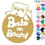 Baby on board犬 ブルドッグ 円戌 干支 動物 ステッカー 窓ガラス用シールタイプ 車 吸盤・マグネットタイプではありません  子供が乗っています ベビー