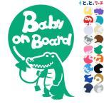 Baby on board 水の生き物 ワニ 風船 ステッカーorマグネットが選べる 車