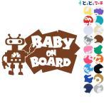 Baby on Boardロボットキャラクター窓ガラス用シールタイプ 子供 車 妊婦 安全吸盤・マグネットタイプではありません 赤ちゃんが乗っています ベビー イン