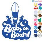 Baby on Board ロケット rocket 乗物 ステッカー 窓ガラス用シールタイプ 車 キッズ 子供 後ろ 妊婦 安心吸盤・マグネットタイプではありません