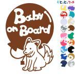 Baby on board オオカミ 風船 動物 ステッカー 窓ガラス用シールタイプ 車 ※吸盤・マグネットタイプではありません  子供が乗っています ベビー イン ザ カー