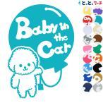 Baby in the car犬 ビションフリーゼ 風船戌 干支 動物 ステッカー 窓ガラス用シールタイプ 車 吸盤・マグネットタイプではありません