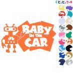 Baby in the car ロボットキャラクター窓ガラス用シールタイプ 子供 車 妊婦 安全吸盤・マグネットタイプではありません 赤ちゃんが乗っています ベビー