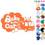 Baby in the car 消防車 firetruck 乗物 ステッカー 窓ガラス用シールタイプ 車 キッズ 子供 後ろ 妊婦 安心吸盤・マグネットタイプではありません