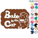 Baby in the car 馬 ウマ うま 人参 にんじん ニンジン 干支 動物 ステッカーorマグネットが選べる車