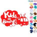 Kids on Board〈消防車 firetruck 乗物 ステッカー 窓ガラス用シールタイプ 車 キッズ 子供 後ろ 妊婦 安心吸盤・マグネットタイプではありません