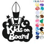 Kids on Board ロケット rocket 乗物 ステッカー 窓ガラス用シールタイプ 車 キッズ 子供 後ろ 妊婦 安心吸盤・マグネットタイプではありません