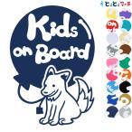 Kids on board オオカミ 風船 動物 ステッカーorマグネットが選べる 車 子供が乗っています キッズ イン ザ カー