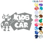Kids in the car ロボットキャラクター窓ガラス用シールタイプ 子供 車 妊婦 安全吸盤・マグネットタイプではありません 赤ちゃんが乗っています ベビー