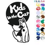 Kids in the car犬 シェパード-風船戌 干支 動物 ステッカー 窓ガラス用シールタイプ 車 吸盤・マグネットタイプではありません  子供が乗っています