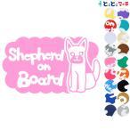 Pet on board Dog on board犬 シェパード小 愛犬が乗っています  ペットが乗っています 戌 干支 動物 ステッカー 窓ガラス用シールタイプ 車