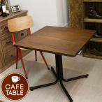 カフェ テーブル 高さ67cm 脚が邪魔にならないセンターテーブル アンティーク カフェ風なコーヒーテーブル ダイニングテーブルにも ダイニングテーブル