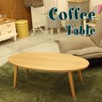 楕円形 フォールディングテーブル コーヒーテーブルセンターテーブル リビングテーブル 木製テーブル 和室 洋室 一人暮らし 倉庫より直送 同梱不可