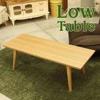 長方形 フォールディングテーブル コーヒーテーブルセンターテーブル リビングテーブル 木製テーブル 和室 洋室 一人暮らし 倉庫より直送 同梱不可