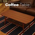 北欧デザインをノルディックに オーク ローテーブル リビングテーブル カフェスタイルのナチュラルなセンターテーブル コーヒーテーブル ソファで食事も。
