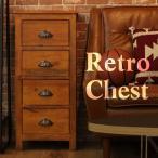 お部屋を落ち着いた雰囲気にするレトロ調の4段チェスト