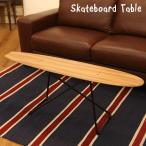 スケートボード テーブル ローテーブル コーヒーテーブル インテリア スケボー ミニプランツ 耐摩耗性、耐水性、耐熱性に優れたメラミン化粧板 倉庫より直送