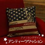 アメリカンアンティーククッション 45×45cm USA 星条旗 国旗 自由の女神 カジュアルカントリー リビング レトロ 雑貨 四角型 角型 プレゼント 倉庫より直送