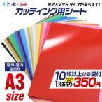セット割10 全11色 カッティング用シート A3サイズ 約30cm×42cm 屋外でも使える カッティングシール カッティングステッカー 白 黒 金 銀 青 紺 橙 赤