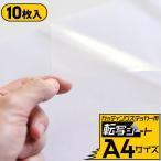 10枚セット転写シート A4サイズ 転写フィルム アプリケーションシート アプリケーションフィルム 約21cm×30cmリタックシート 透明シート