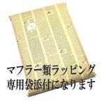 【マフラー専用】プレゼントラッピング資材同梱(袋型)