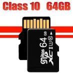 micro SDカード 64GB Class10 MicroSDメモリーカード  マイクロSDカード microSDXC メール便送料 MSD-64G