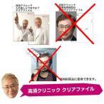 【在庫処分大特価】高須クリニック クリアファイル(30個入)