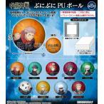 「受注締切6/23」呪術廻戦ぷにぷにPUボール(180個入)