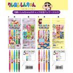 「ボールペン」クレヨンしんちゃんゲルペン5本セット(60個入)